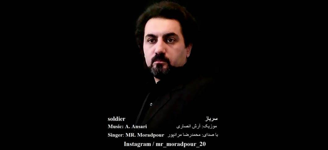 دانلود موزیک ویدیو محمدرضا مرادپور به نام سرباز