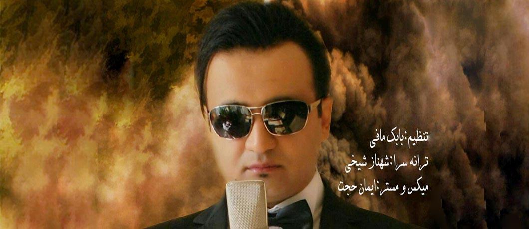 دانلود آهنگ محمد عامری به نام بازم منو صدا بزن